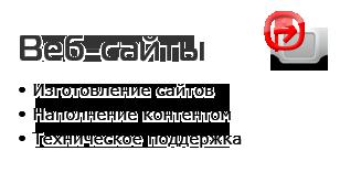 Веб-сайты: Изготовление сайтов, Наполнение контентом, Техническое поддержка