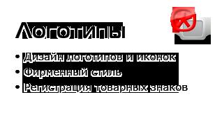Логотипы: Дизайн логотипов и иконок, Фирменный стиль, Регистрация товарных знаков